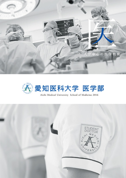 愛知医科大学 表紙
